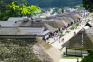 大内宿(半農半宿の宿場)