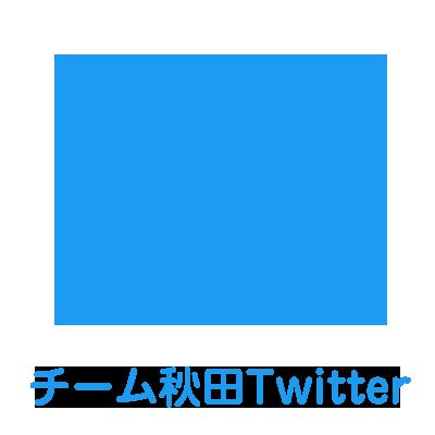 れいわ新選組チーム秋田